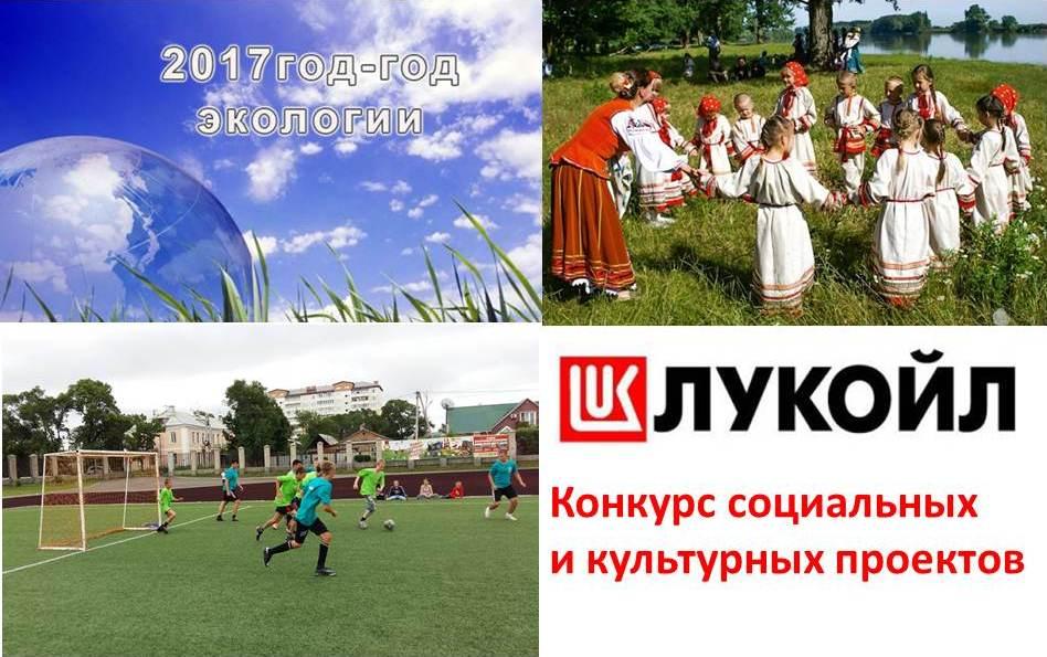 Картинки по запросу социальных и культурных проектов ПАО «ЛУКОЙЛ»